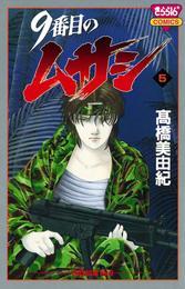 9番目のムサシ(5) 漫画