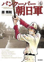 バンクーバー朝日軍(4) 漫画