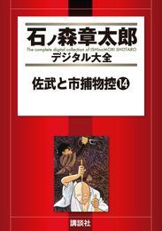 佐武と市捕物控(14) 漫画