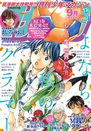 月刊少年マガジン 2016年9月号 [2016年8月6日発売] 漫画