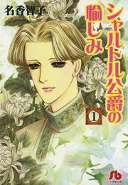 シャルトル公爵の愉しみ〔文庫版〕(1) 漫画