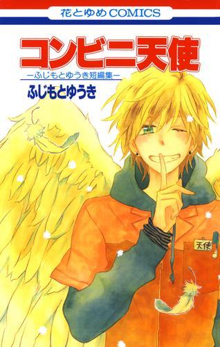 コンビニ天使-ふじもとゆうき短編集- 漫画