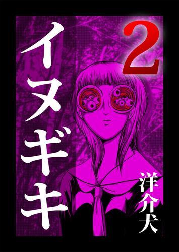 イヌギキ(2) 漫画