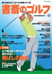 書斎のゴルフ VOL.22 読めば読むほど上手くなる教養ゴルフ誌 漫画