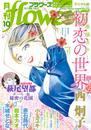 月刊flowers 2020年10月号(2020年8月28日発売) 漫画