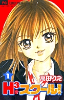 H3スクール! (1-5巻 全巻) 漫画
