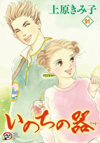 いのちの器 [B6版] (1-79巻 最新刊) 漫画