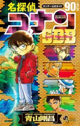 名探偵コナン(90)+PLUS SDB(スーパーダイジェストブック)