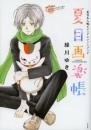 夏目友人帳ビジュアルファンブック 夏目画楽帳 (1巻 全巻)