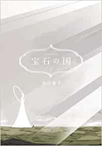 宝石の国 (1-8巻 最新刊) 漫画