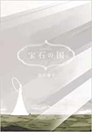 宝石の国 (1-11巻 最新刊)