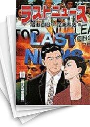 【中古】ラストニュース (1-10巻) 漫画