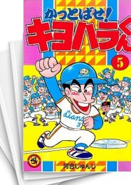 【中古】かっとばせ!キヨハラくん (1-15巻) 漫画
