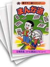 【中古】まんが道 (1-23巻) 漫画