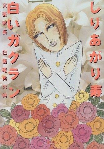 白いガクラン 文芸部長白雪姫男の詩 漫画