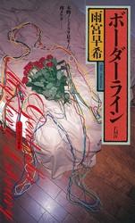 EM 4 冊セット最新刊まで 漫画