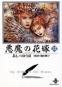 悪魔の花嫁 [文庫版] (1-12巻 全巻) 漫画