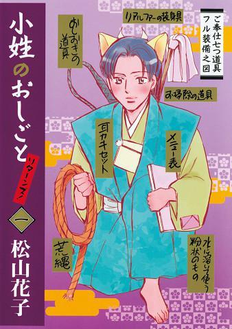 小姓のおしごとリターンズ! (1) 漫画
