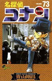 名探偵コナン(73) 漫画