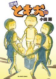 団地ともお(26) 漫画