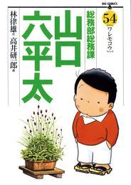 総務部総務課 山口六平太(54) 漫画