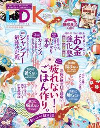 LDK (エル・ディー・ケー) 99 冊セット 最新刊まで