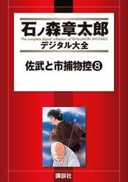 佐武と市捕物控(8) 漫画