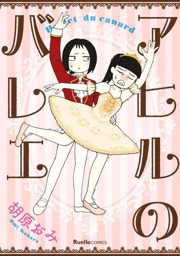 アヒルのバレエ 漫画