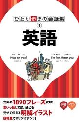 ひとり歩きの会話集 英語 漫画