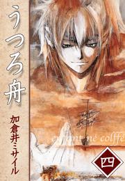 うつろ舟(4) 漫画