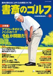 書斎のゴルフ VOL.23 読めば読むほど上手くなる教養ゴルフ誌 漫画