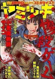 COMIC ヤミツキ Vol.7