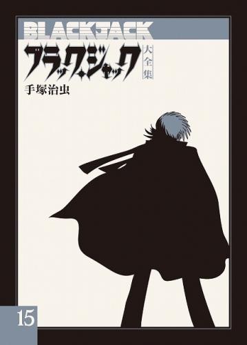 ブラック・ジャック大全集 (1-15巻 全巻) 漫画