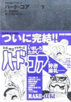 ハード・コア 平成地獄ブラザーズ 漫画