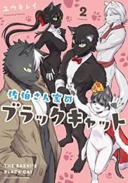 佐伯さん家のブラックキャット (1巻 最新刊)