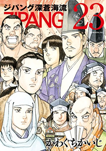 ジパング 深蒼海流 (1-23巻 全巻) 漫画
