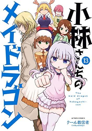 小林さんちのメイドラゴン (1-6巻 最新刊)