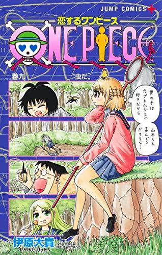 恋するワンピース (1-8巻 最新刊) 漫画