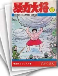 【中古】暴力大将 (1-23巻) 漫画