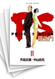 【中古】PS-羅生門- (1-9巻) 漫画