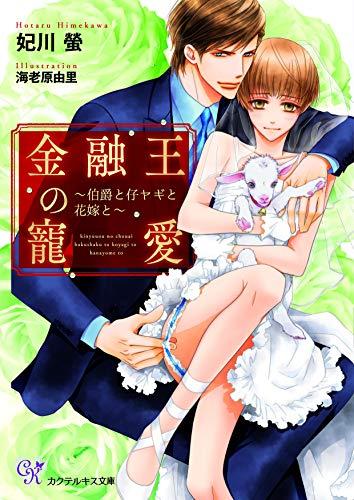 【ライトノベル】金融王の寵愛 ~伯爵と仔ヤギと花嫁と~ (全1冊)