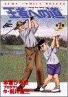 王者への道 (1-10巻 全巻) 漫画