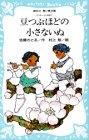 【児童書】豆つぶほどの小さないぬ コロボックル物語2