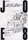 HGT版 あしたのジョー (1-8巻 全巻)