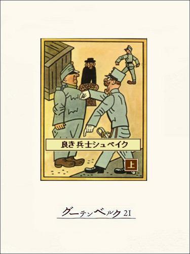 良き兵士シュベイク(上) 漫画
