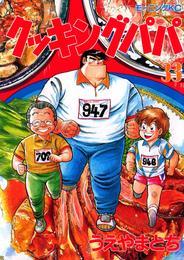 クッキングパパ(33) 漫画
