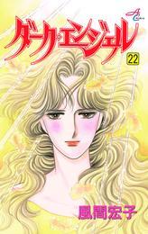 ダーク・エンジェル 22 漫画