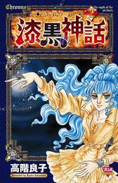 ‐クロノス‐ 漆黒の神話 2 漫画