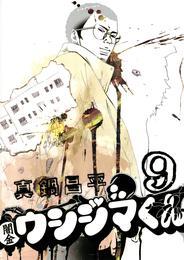 闇金ウシジマくん(9) 漫画