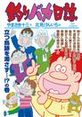 釣りバカ日誌(92) 漫画